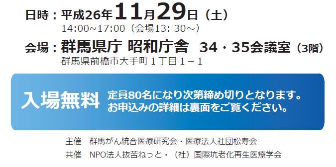 matsuyama-141120-2
