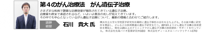 ishikawa-takahiro6