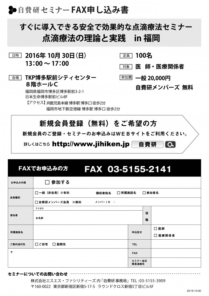 20161030_fukuoka_ura_ol-01-1